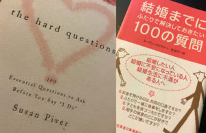 """The Hard Questions: 100 Essential Questions to Ask Before You Say """"I Do"""" by Susan Piver."""