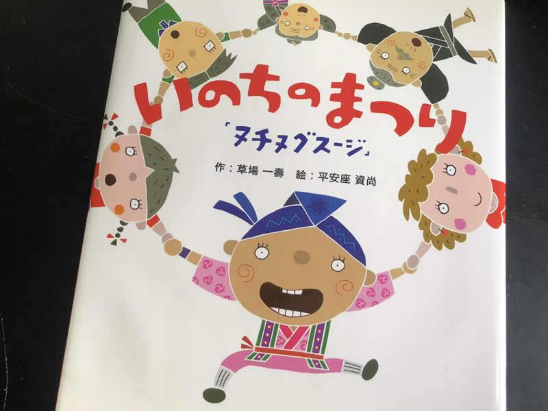 Japanese Culture Okinawa