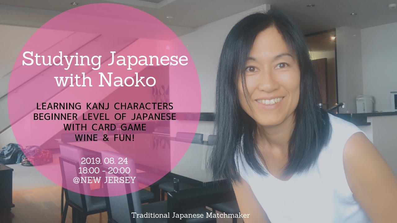 learning japanese in NY/NJ