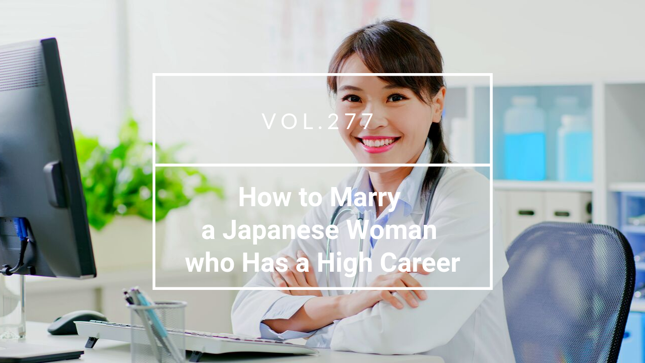 How to Marry a Japanese Woman who Has a High Career